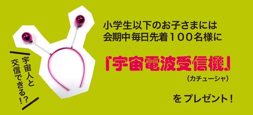 event_kikaku_kachusha.png