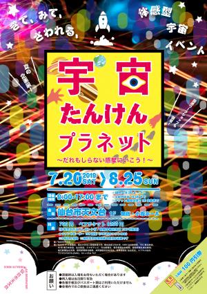 event_kikakuten2019_01.png
