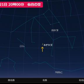 2007212000_ネオワイズ彗星.png
