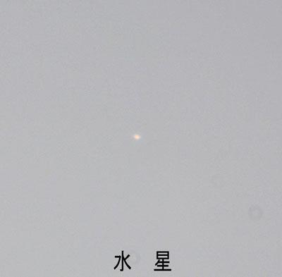 080712mercury_s.jpg