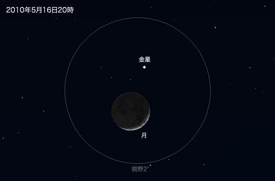 100516venus_moon_up.jpg